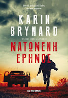 https://www.culture21century.gr/2019/11/karin-brynard-matwmenh-erhmos-book-review.html