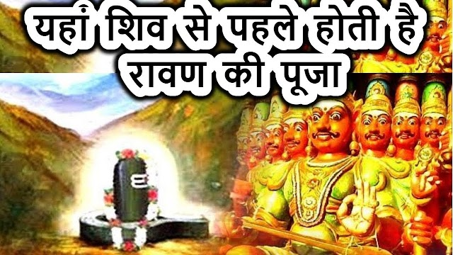 राजस्थान का एक ऐसा रहस्यमय मंदिर जहां शिव से पहले होती है रावण की पूजा