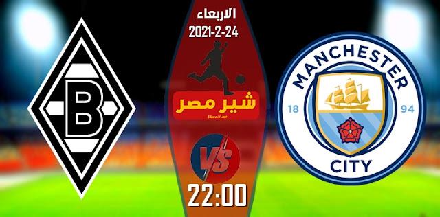 مباراة مانشستر سيتي فى دوري ابطال اوروبا اليوم الاربعاء 24-2-2021