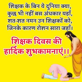 Shikshak Diwas Par Shayari hindi mai