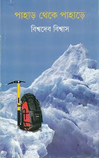 Pahar Theke Pahare (পাহাড় থেকে পাহাড়ে) by Biswadeb Biswas