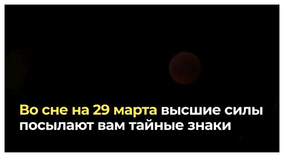 Во сне на 29 марта высшие силы посылают вам тайные знаки