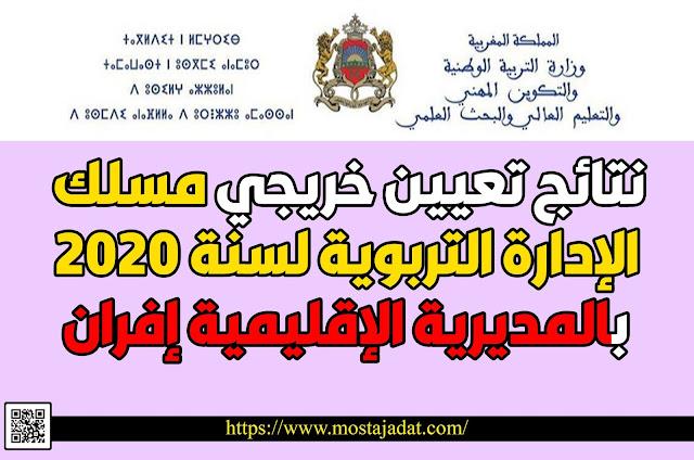 نتائج تعيين خريجي مسلك الإدارة التربوية لسنة 2020 بالمديرية الإقليمية إفران