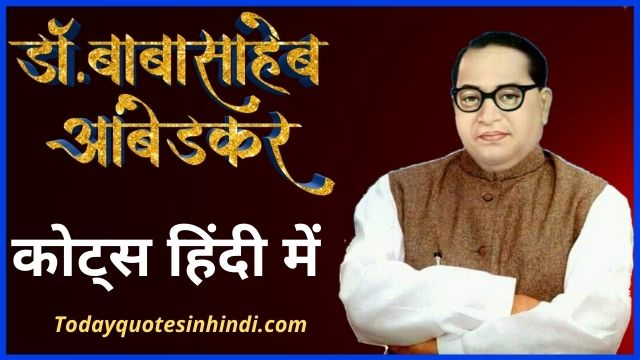 Baba Saheb Bhim Rao Ambedkar Quotes In Hindi