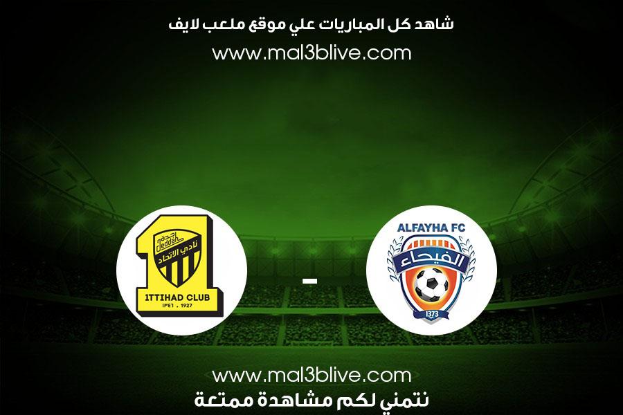 مشاهدة مباراة الإتحاد والفيحاء بث مباشر ملعب لايف اليوم الموافق 2021/08/11 في الدوري السعودي