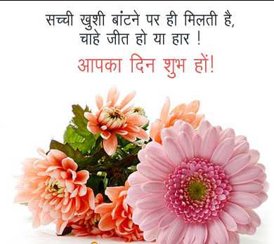 Good Morning Images with Quotes in Hindi For Whatsapp