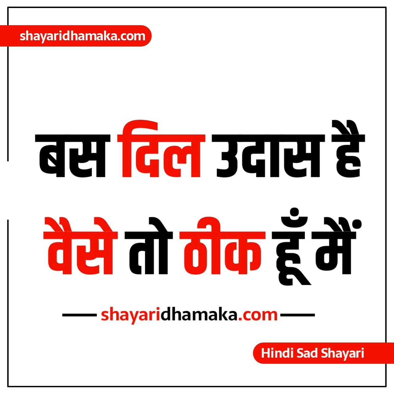 बस दिल उदास है - Hindi Sad Shayari