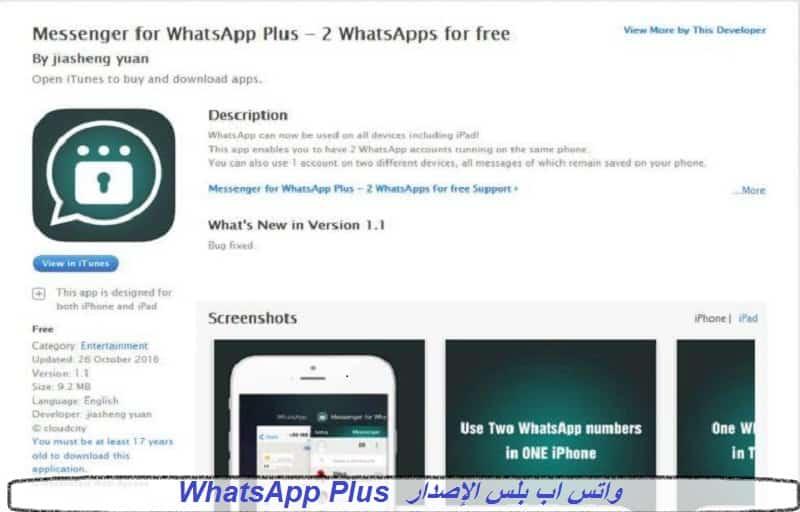 WhatsApp Plus - ميزات البرنامج وتثبيته