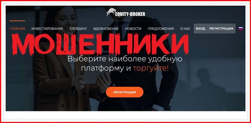 Мошеннический сайт equity-broker.io/ru – Отзывы? Компания Equity-Broker мошенники! Информация