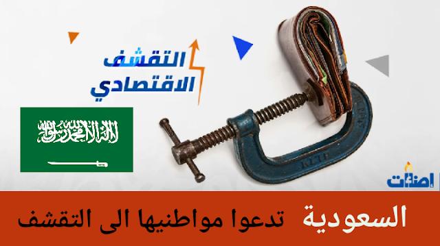 الحكومة السعودية تطلب من المواطنين شد الأحزمة والتقشف في النفقات || The Saudi government requires citizens to tighten belts and austerity in expenses