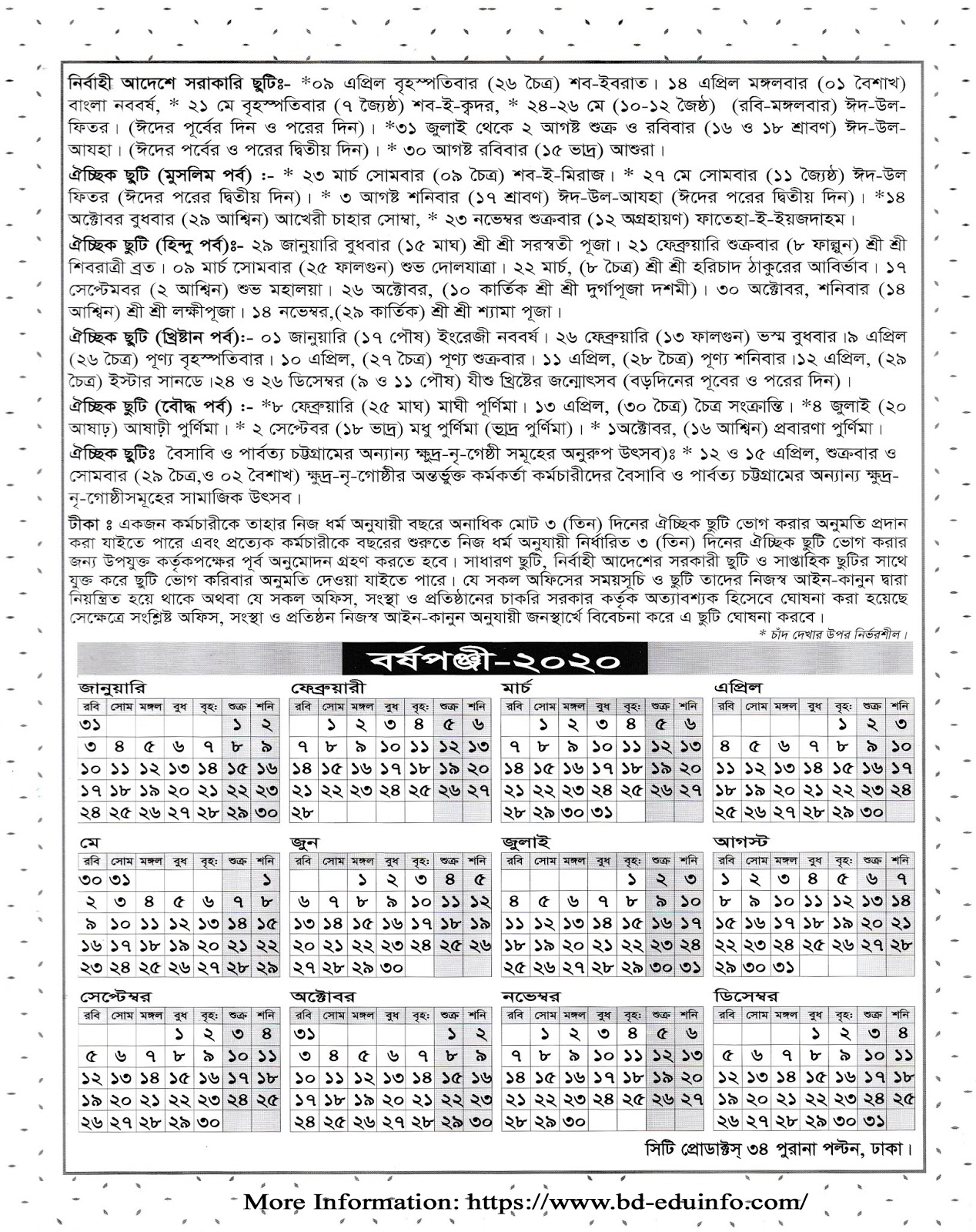 Bangladesh Government and Non-Government Primary School Holiday 2020: