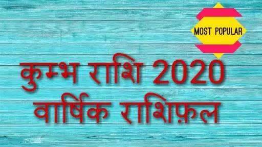 कुंभ राशि 2020 सटीक वार्षिक राशिफ़ल| Kumbh Rashi| Aquarius Horoscope 2020