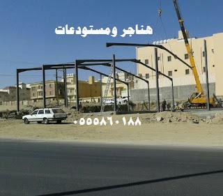تركيب هناجر حديد مبتكرة وحديثة لكافة المباني الحديدية والمعدنية في الرياض وكافة مدن السعودية %25D8%25AA%25D8%25B1%25D9%2583%25D9%258A%25D8%25A8%2B%25D9%2587%25D9%2586%25D8%25A7%25D8%25AC%25D8%25B1%2B%25D8%25AD%25D8%25AF%25D9%258A%25D8%25AF