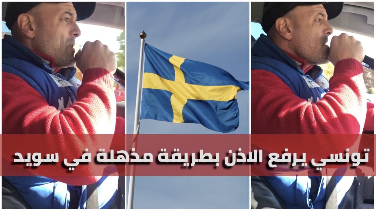 بالفيديو: تونسي يرفع الأذن بطريقة مذهلة في بلاد السويد ليمكن المسلمين من الافطار