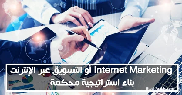 Internet-Marketing-Rtecharabic