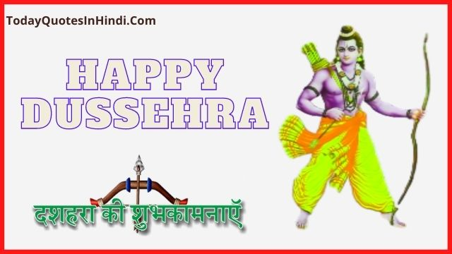Dussehra-Special-Quotes-In-Hindi