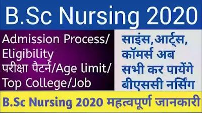 B.Sc Nursing Course - bsc Nursing 2020 / bsc Nursing College, बीएससी नर्सिंग 2020