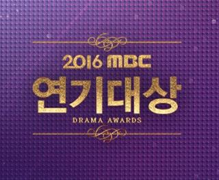 2016MBC演技大賞 入圍名單