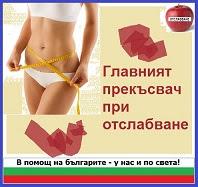 http://otslabvane1.blogspot.bg/2014/08/glaven-prekasvach-pri-otslabvane.html