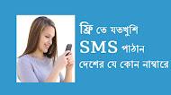 ফ্রি তে যতখুশি SMS পাঠান দেশের যেকোন নাম্বারে