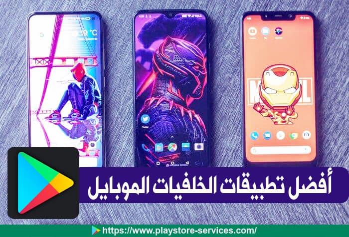 قائمة أفضل تطبيقات خلفيات الشاشة على متجر Google Play لهاتفك الأندرويد 2020