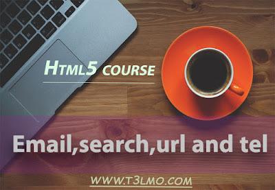 الجزء التاني من جديد وسم form وشرح Email,search,url and tel