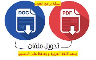 تحميل برنامج تحويل pdf الى word يدعم العربية للكمبيوتر بنفس التنسيق