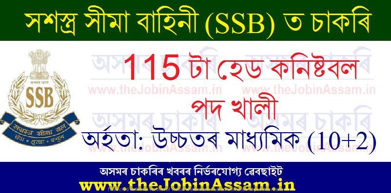 SSB Recruitment 2021:
