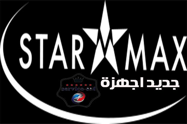 جديد اجهزة STARMAX