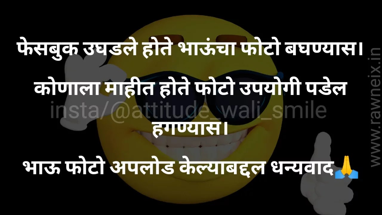 Funny Comments Marathi For Boy