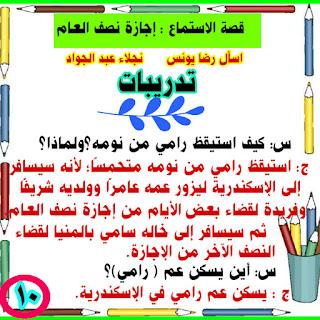 شرح قصة اجازة نصف العام منهج اللغة العربية للصف الثانى الابتدائى الترم الثانى 2020