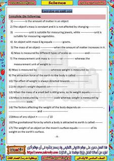 حصريا بوكليت مدرسة الحسام للغات في منهج الساينس للصف السادس الابتدائي الترم الاول