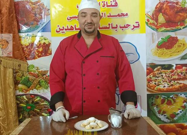 كحك بالملبن و عين الجمل الشيف محمد الدخميسي