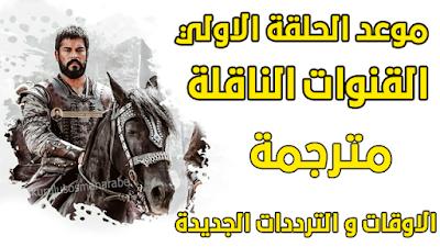 رسمياً جميع مواعيد وترددات القنوات التي تعرض مسلسل عثمان الجزء الثاني   موعد الحلقة 28 اخيرا