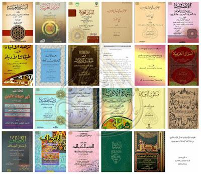 تحميل كتب ومؤلفات أبو البركات بن الأنباري , pdf
