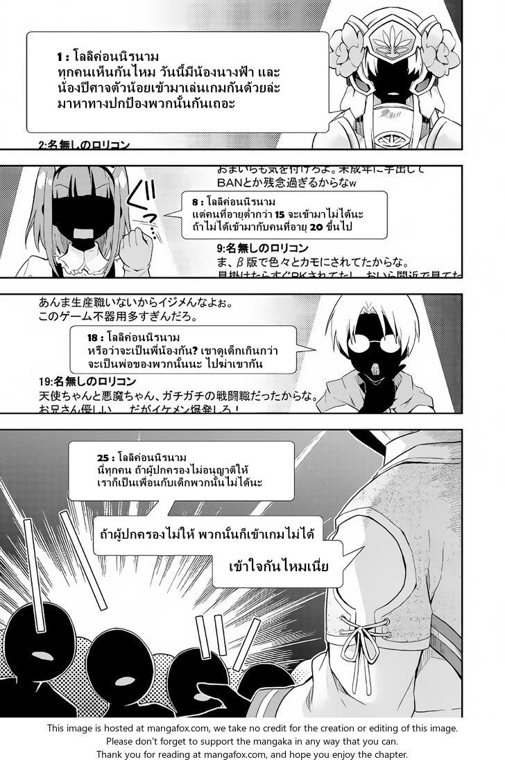 อ่านการ์ตูน Nonbiri VRMMOki 1 ภาพที่ 30