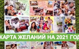 Карта желаний на 2021 год: как правильно составить, чтобы все сбылось