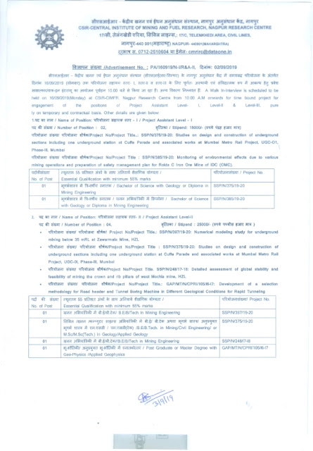Recruitment of Project Assistant Level – I, II, III posts in CIMFR, India