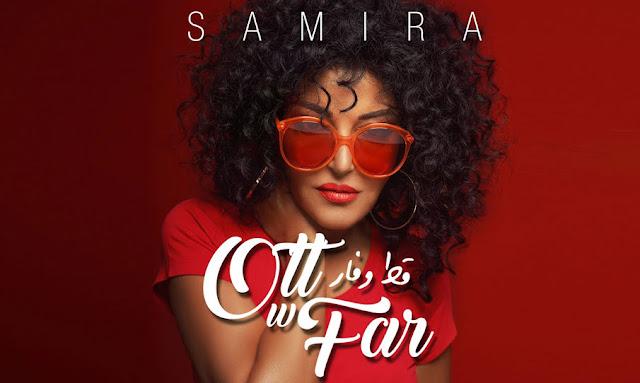 سميرة سعيد قط وفار Samira Said Ott W Far