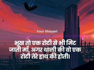 Munawwar Rana Shayari On Maa in Hindi