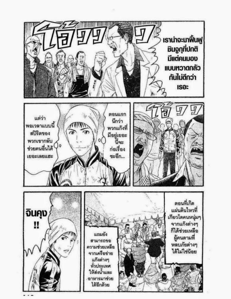 Kanojo wo Mamoru 51 no Houhou - หน้า 141