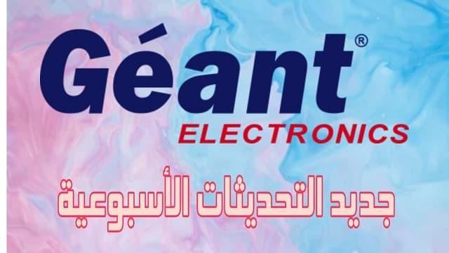 جديد تحديثات اجهزة جيون Geant يوم 01022021