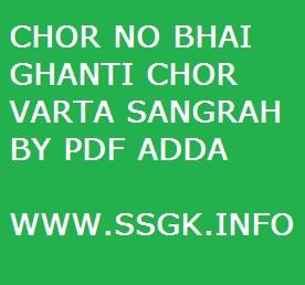 CHOR NO BHAI GHANTI CHOR VARTA SANGRAH BY PDF ADDA