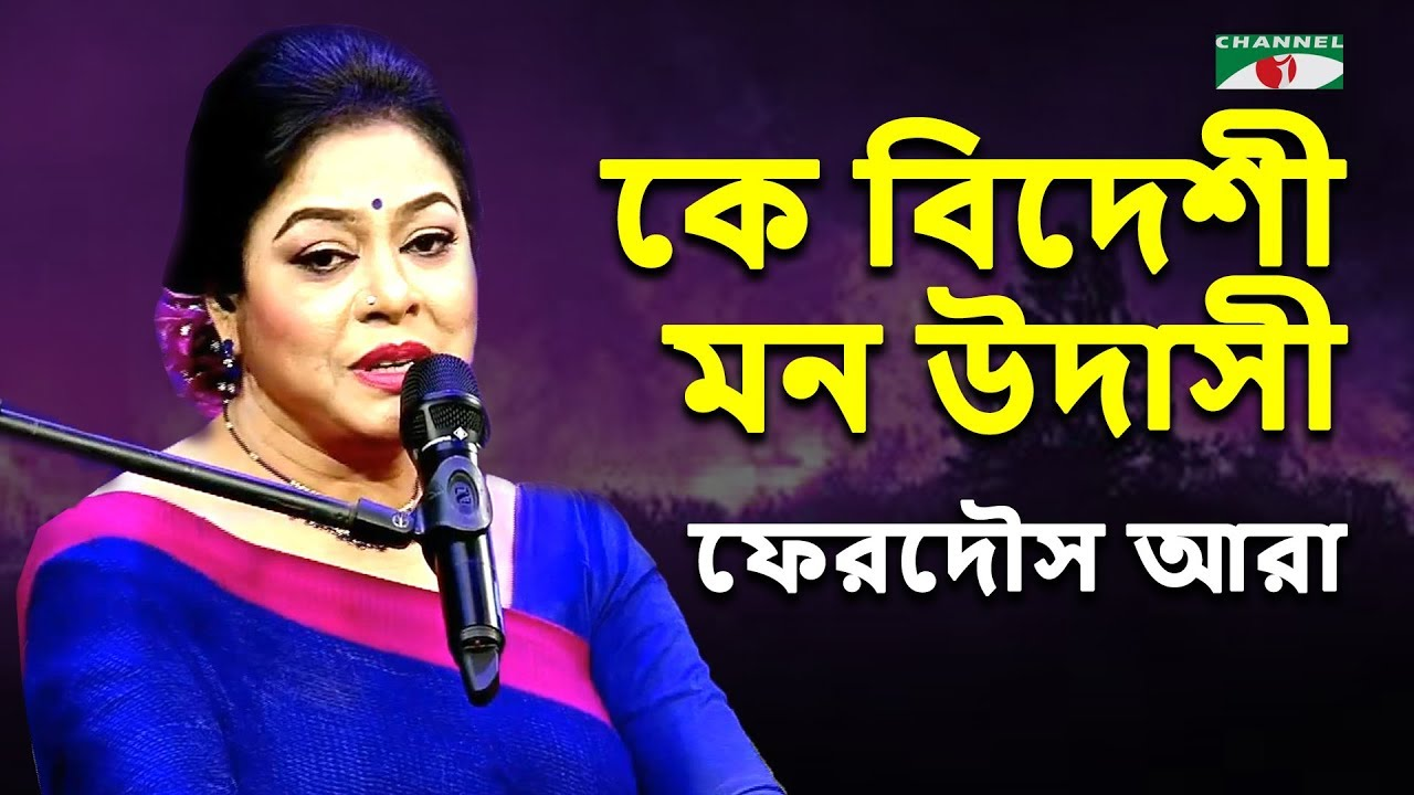 Ke Bideshi Bon Udashi Lyrics ( কে বিদেশী মন উদাসী ) - Nazrul Geeti