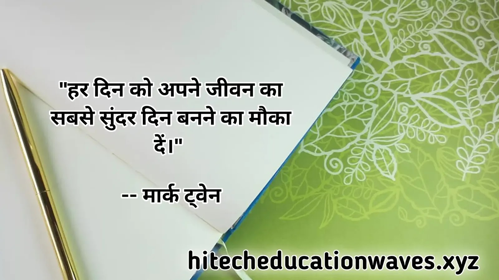 100+ Best Motivational Quotes in Hindi for Success | Hindi Motivational thoughts on Success
