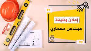 وظائف مهندسين معماريين في مصر و السعودية 2021