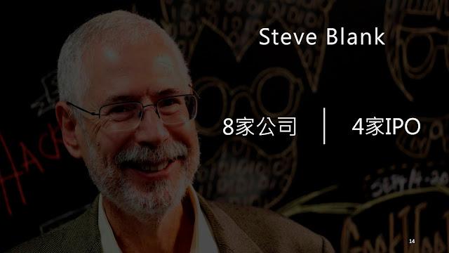 矽谷創業教父Steve Blank (圖片來源)