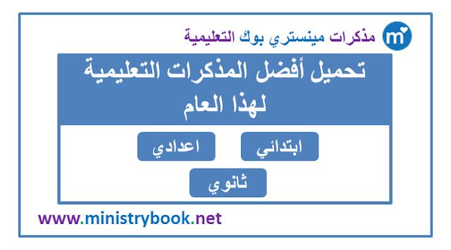 تحميل مذكرات تعليمية ابتدائي - اعدادي - ثانوي 2020-2021-2022-2023-2024-2025