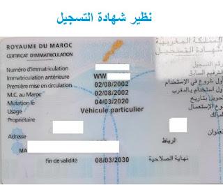 نظير شهادة التسجيل