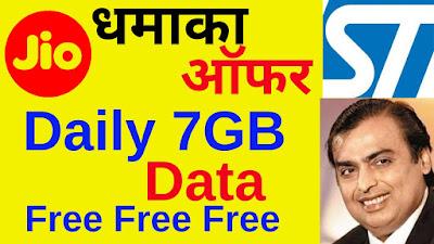Jio Free Data Daily 7GB